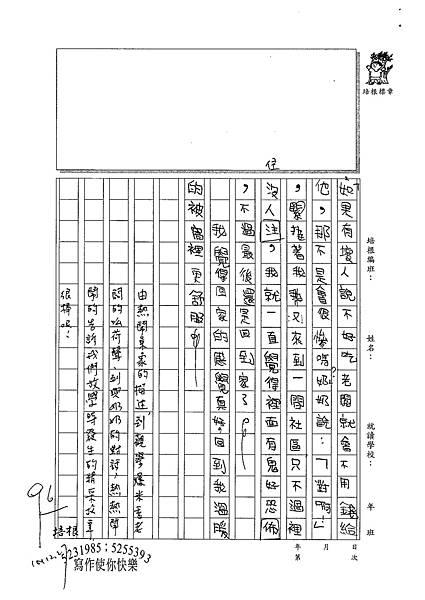 100W4303余致勳 (2).jpg