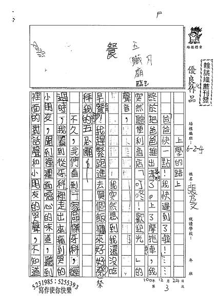 100W4303張乃文 (1).jpg