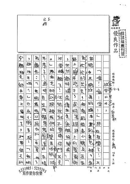 100W4303郭旻軒 (1).jpg
