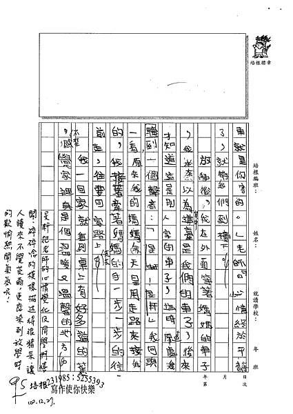 100W4303郭旻軒 (2).jpg