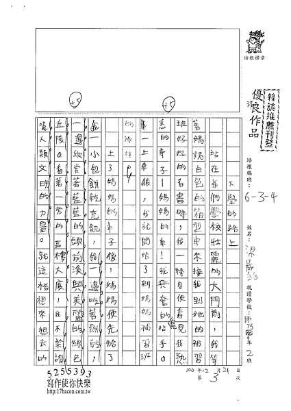 100W4303梁崴鈞 (1).jpg