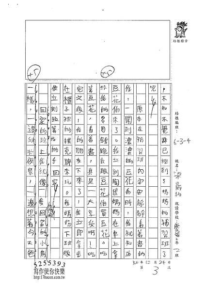 100W4303梁崴鈞 (2).jpg
