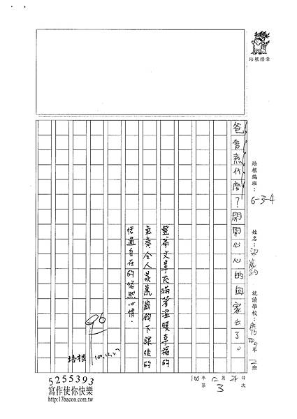 100W4303梁崴鈞 (3).jpg