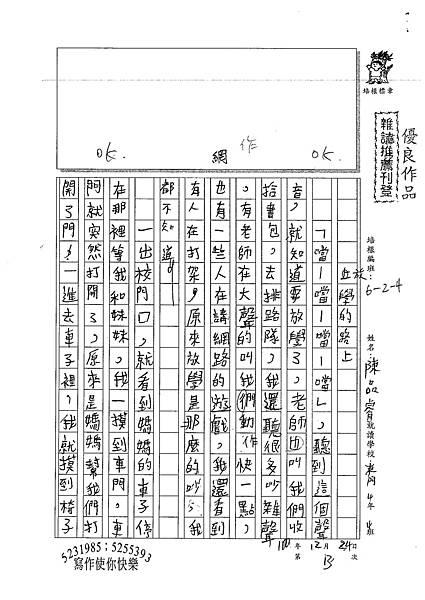 100W4303陳品睿 (1).jpg