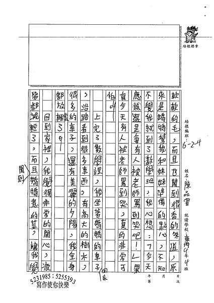 100W4303陳品睿 (2).jpg