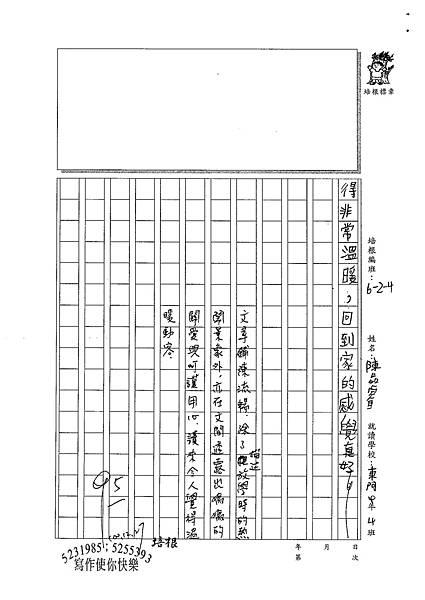 100W4303陳品睿 (3).jpg