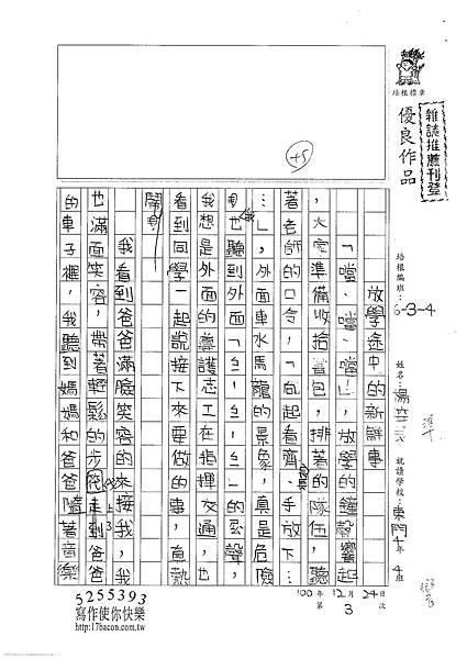 100W4303楊笠辰 (1).jpg
