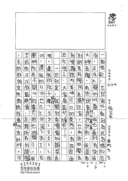 100W4303楊笠辰 (2).jpg