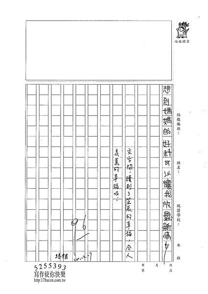 100W4303楊笠辰 (3).jpg