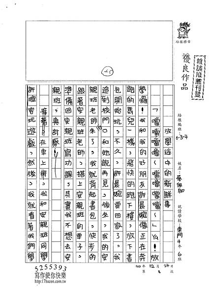100W4303蔡佩珈 (1).jpg