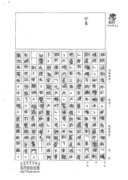 100W4303蔡佩珈 (2).jpg