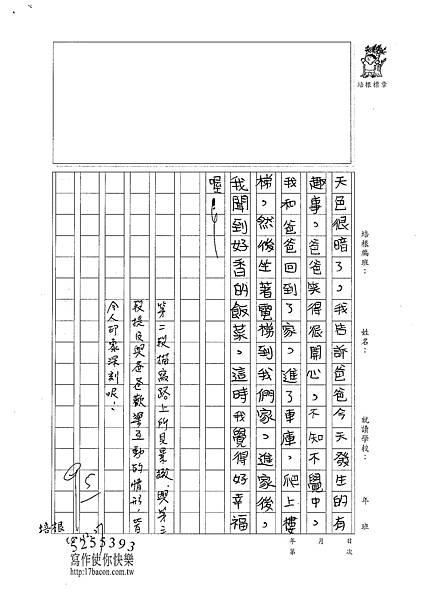 100W4303蔡佩珈 (3).jpg