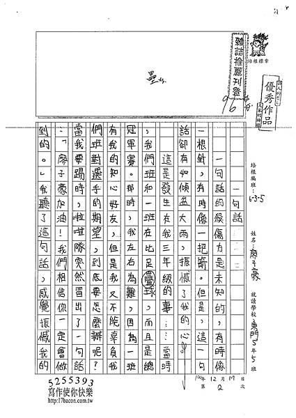 100W5302廖子豪 (1).jpg
