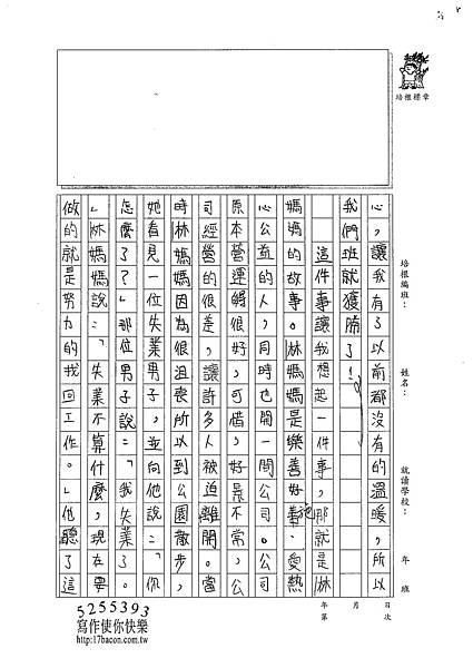 100W5302廖子豪 (2).jpg