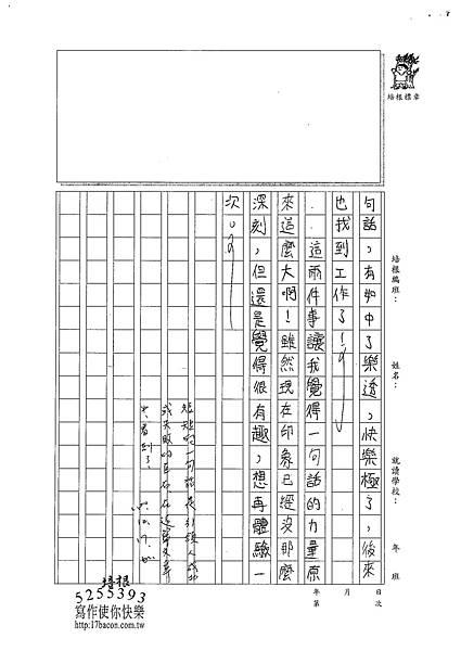 100W5302廖子豪 (3).jpg