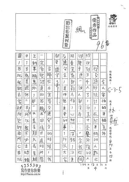 100W5304林昱維 (1).jpg