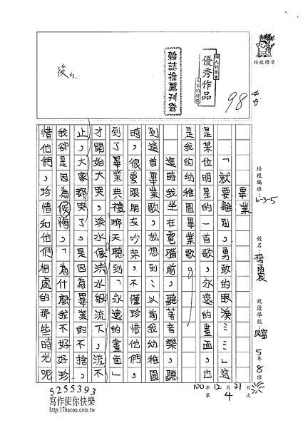 100W5304楊雨宸 (1).jpg