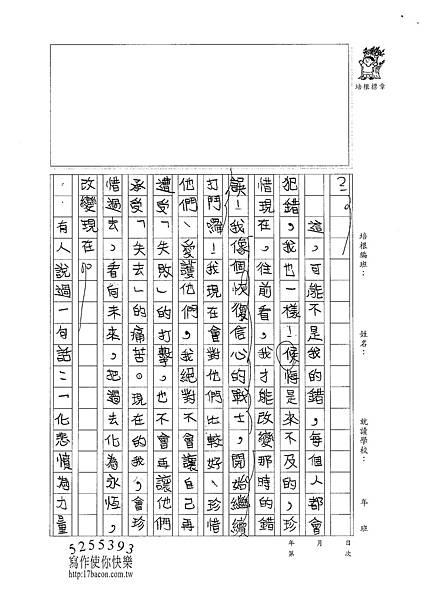 100W5304楊雨宸 (2).jpg