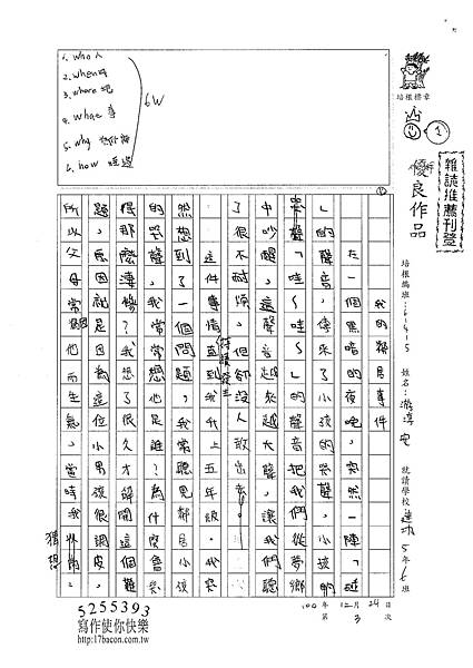 100W5303游淳安 (1).jpg