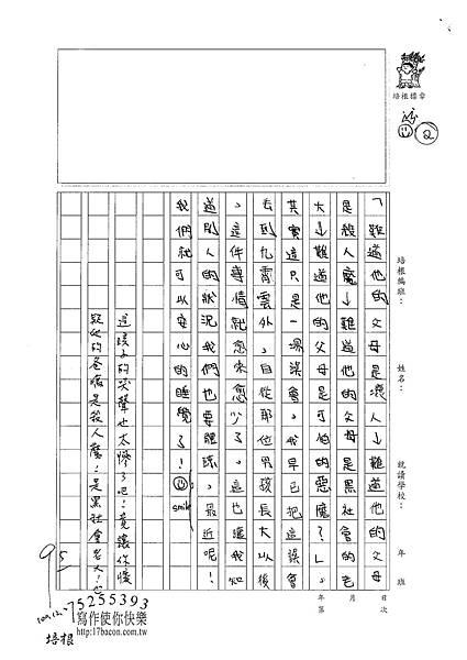 100W5303游淳安 (2).jpg