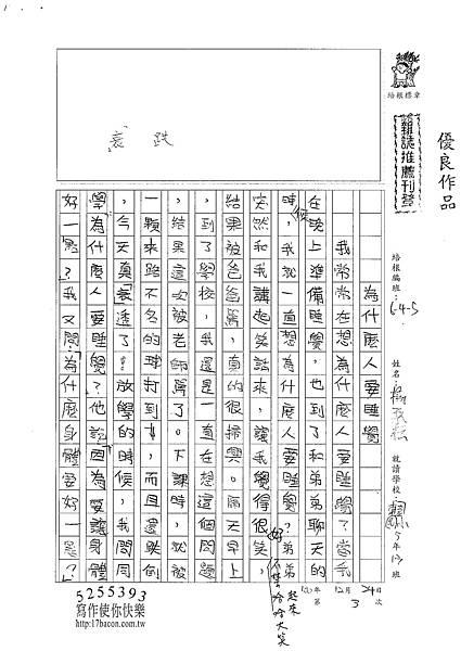100W5303楊承耘 (1).jpg