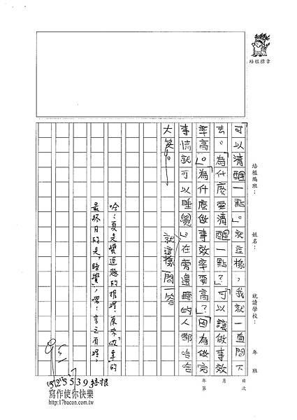 100W5303楊承耘 (2).jpg