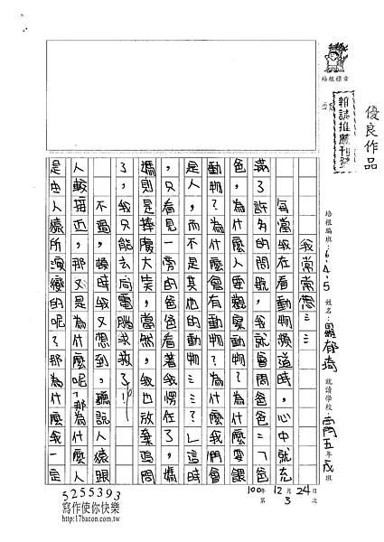 100W5303羅郁琦 (1).jpg