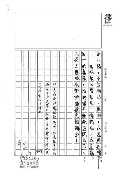 100W5303羅郁琦 (2).jpg