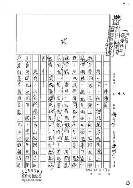 100W5302游淳伊 (1).jpg
