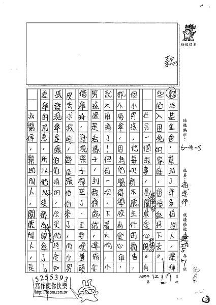 100W5302游淳伊 (2).jpg