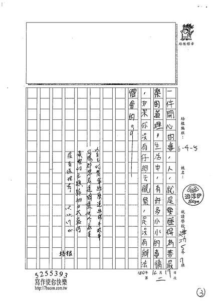 100W5302游淳伊 (3).jpg