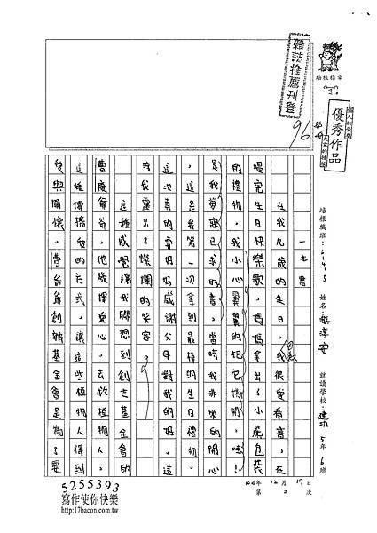 100W5302游淳安 (1).jpg