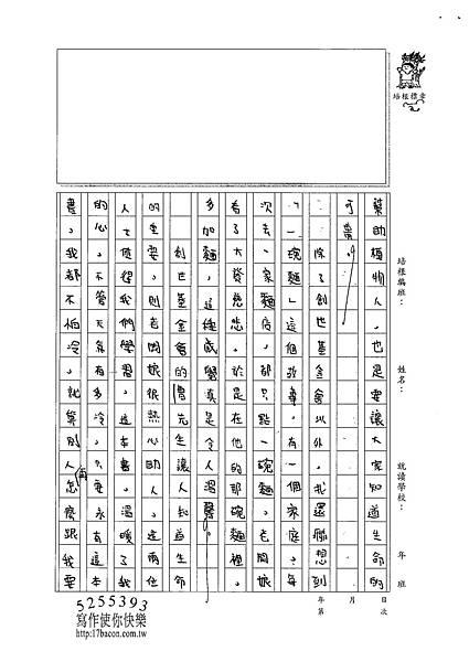 100W5302游淳安 (2).jpg