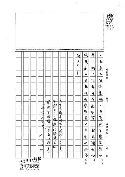 100W5302游淳安 (3).jpg