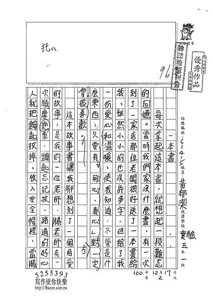 100W5302黃郁潔 (1).jpg