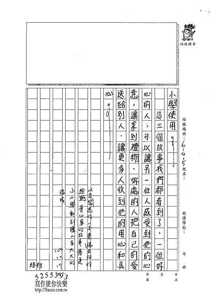 100W5302黃郁潔 (3).jpg
