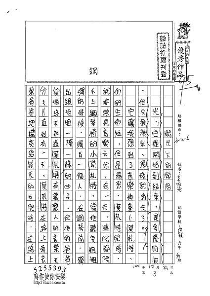 100W6303李佩汾 (1).jpg