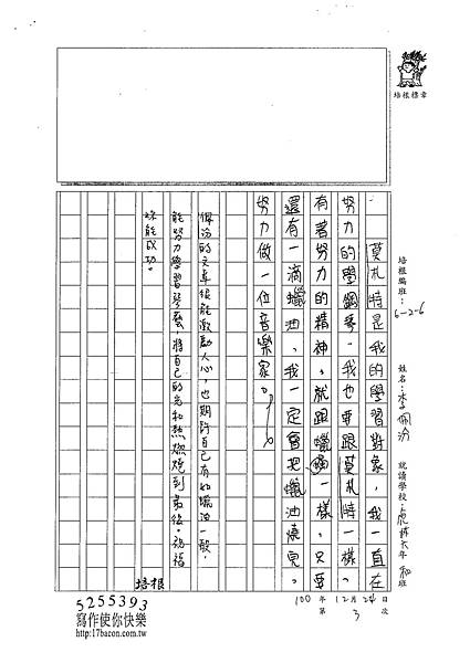 100W6303李佩汾 (3).jpg