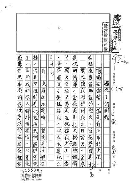 100W6303莊宇承 (1).jpg