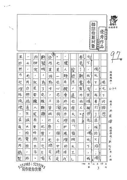 100W6303林庭暐 (1).jpg