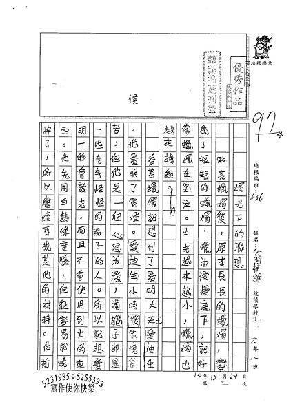 100W6303翁梓維 (1).jpg