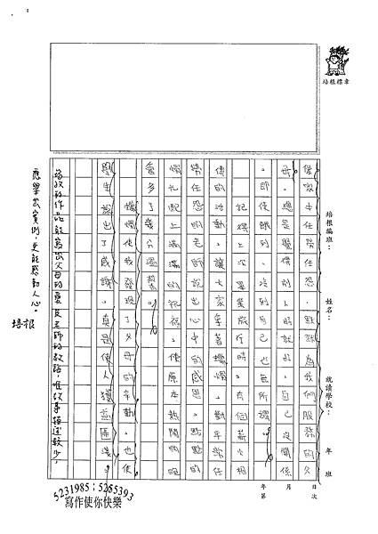 100W6303蔡筠孜 (2).jpg