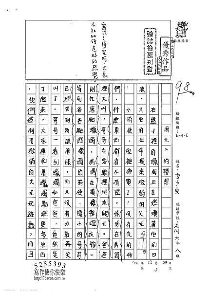 100W6303官予雯 (1).jpg