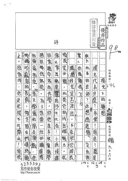 100W6303黃縕柔 (1).jpg