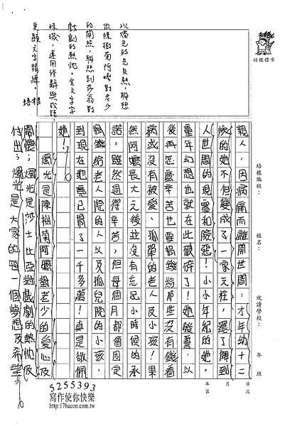 100W6303黃縕柔 (3).jpg