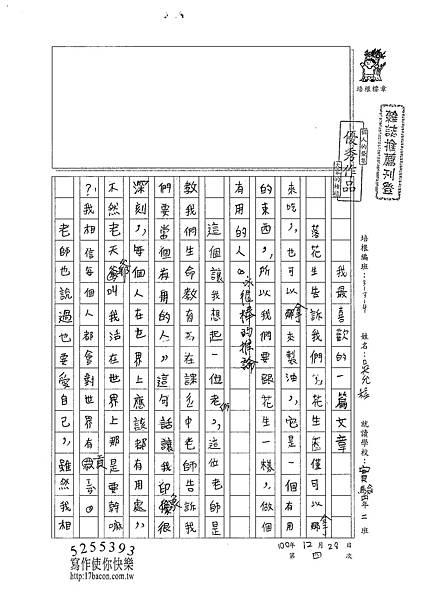 100W4304吳允程 (1).jpg