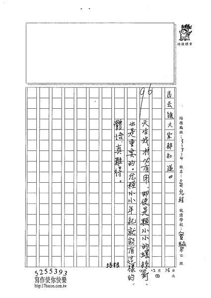 100W4304吳允程 (3).jpg