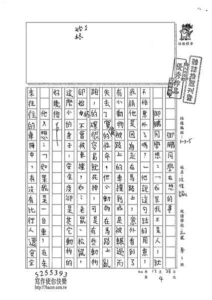 100W5304江佳諭 (1).jpg