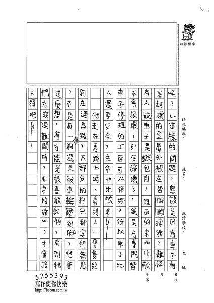 100W5304江佳諭 (2).jpg