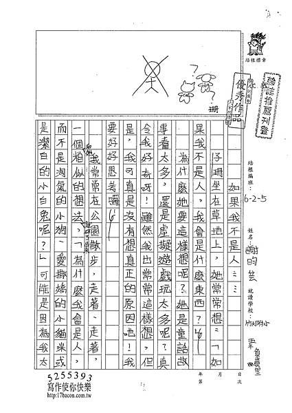 100W5304謝昀芸 (1).jpg